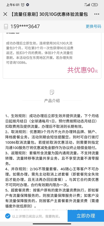 图片[3]-广东  东莞移动免费30G流量-飞享资源网