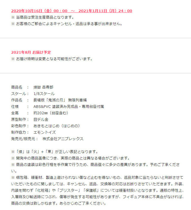 【资讯】「鬼灭之刃」1/8 炼狱杏寿郎手办登场