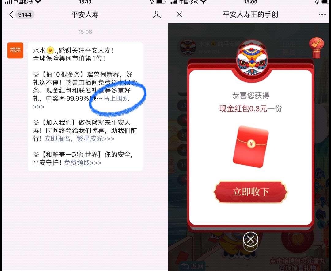 图片[1]-现金红包平安人寿-飞享资源网