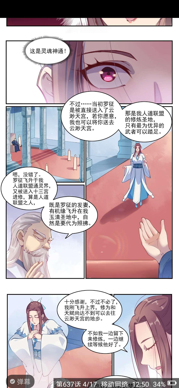 【漫画更新】百炼成神    第637话-柚妹网