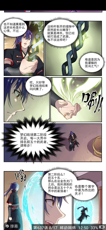 【漫画更新】百炼成神    第637话