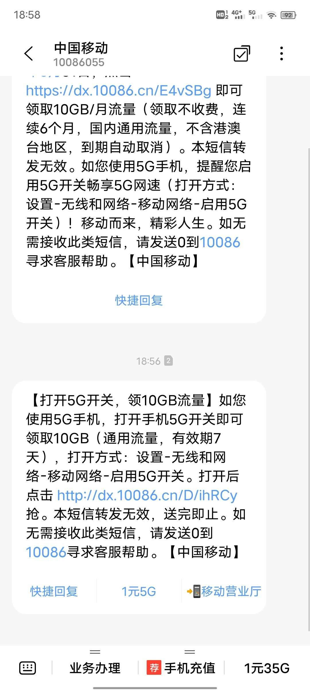 广东移动免领取10G流量活动