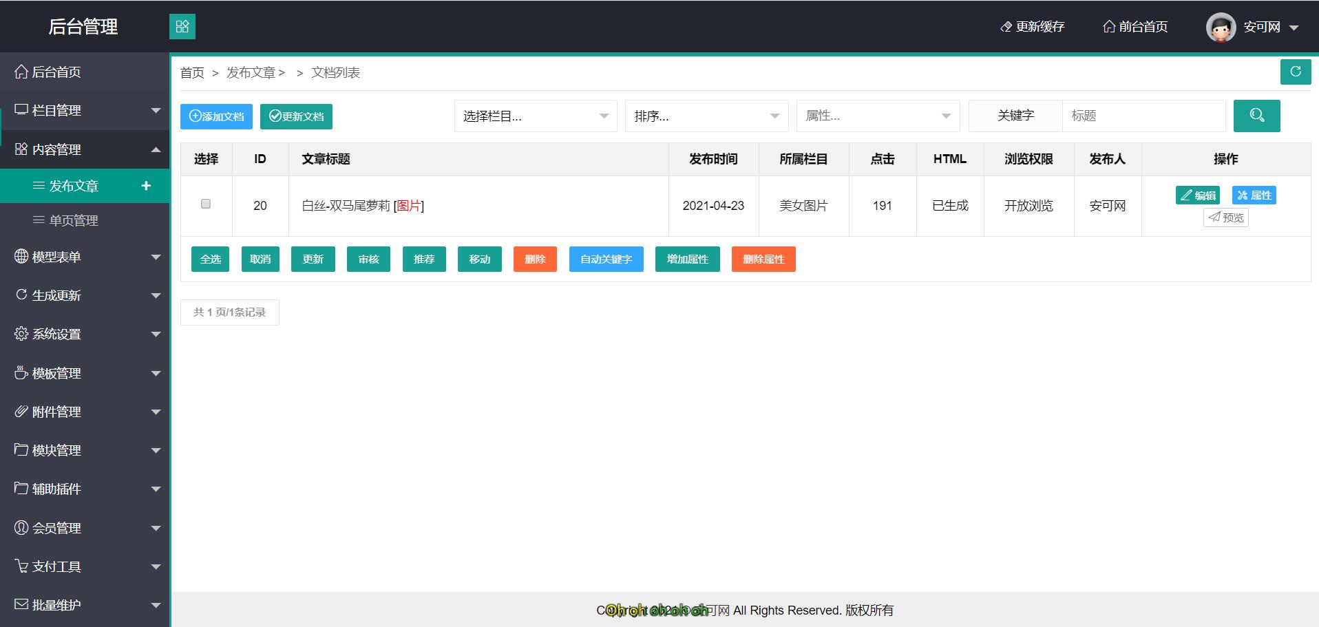 非常简洁的导航网源码+安装即可用!
