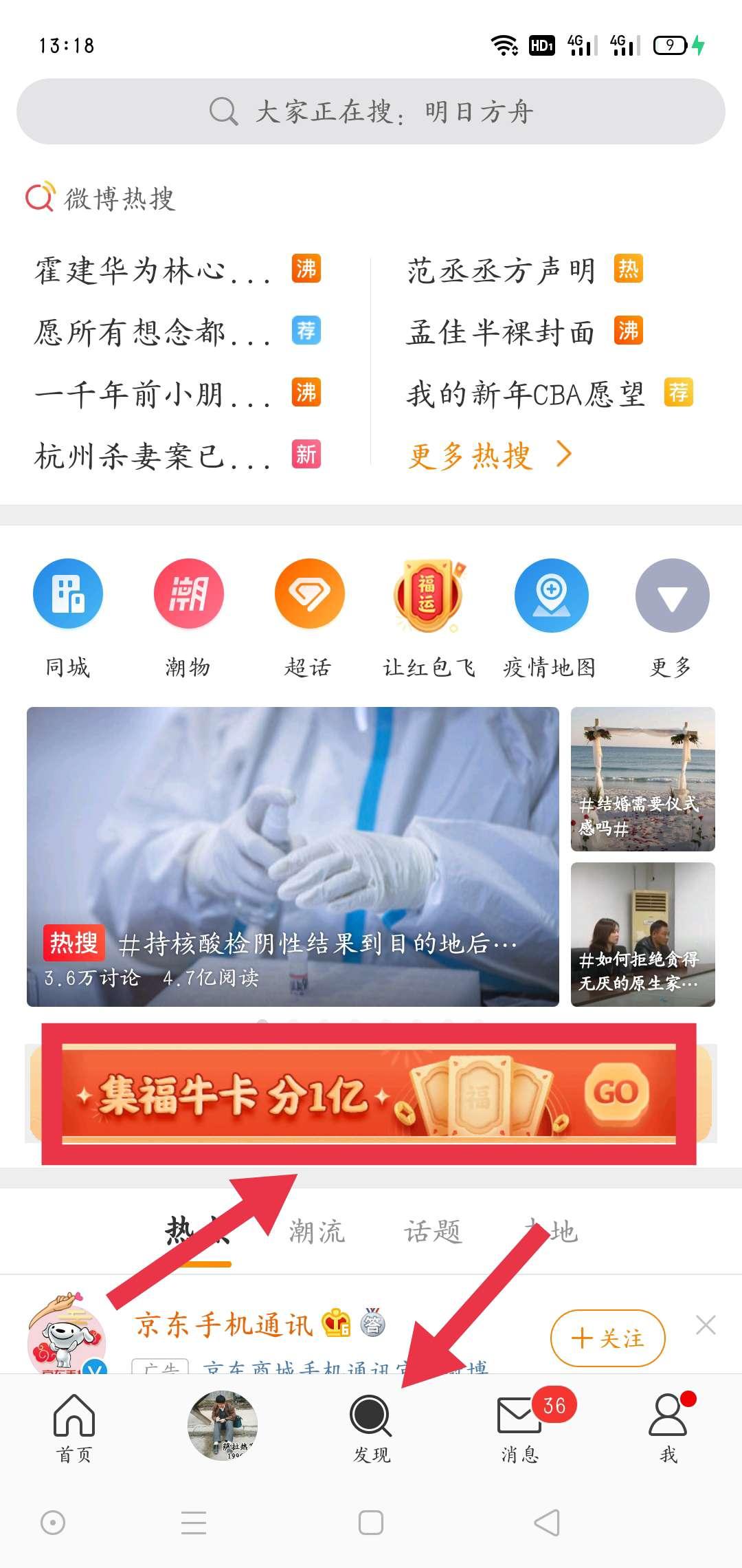 图片[1]-微博福牛集卡分红包-飞享资源网