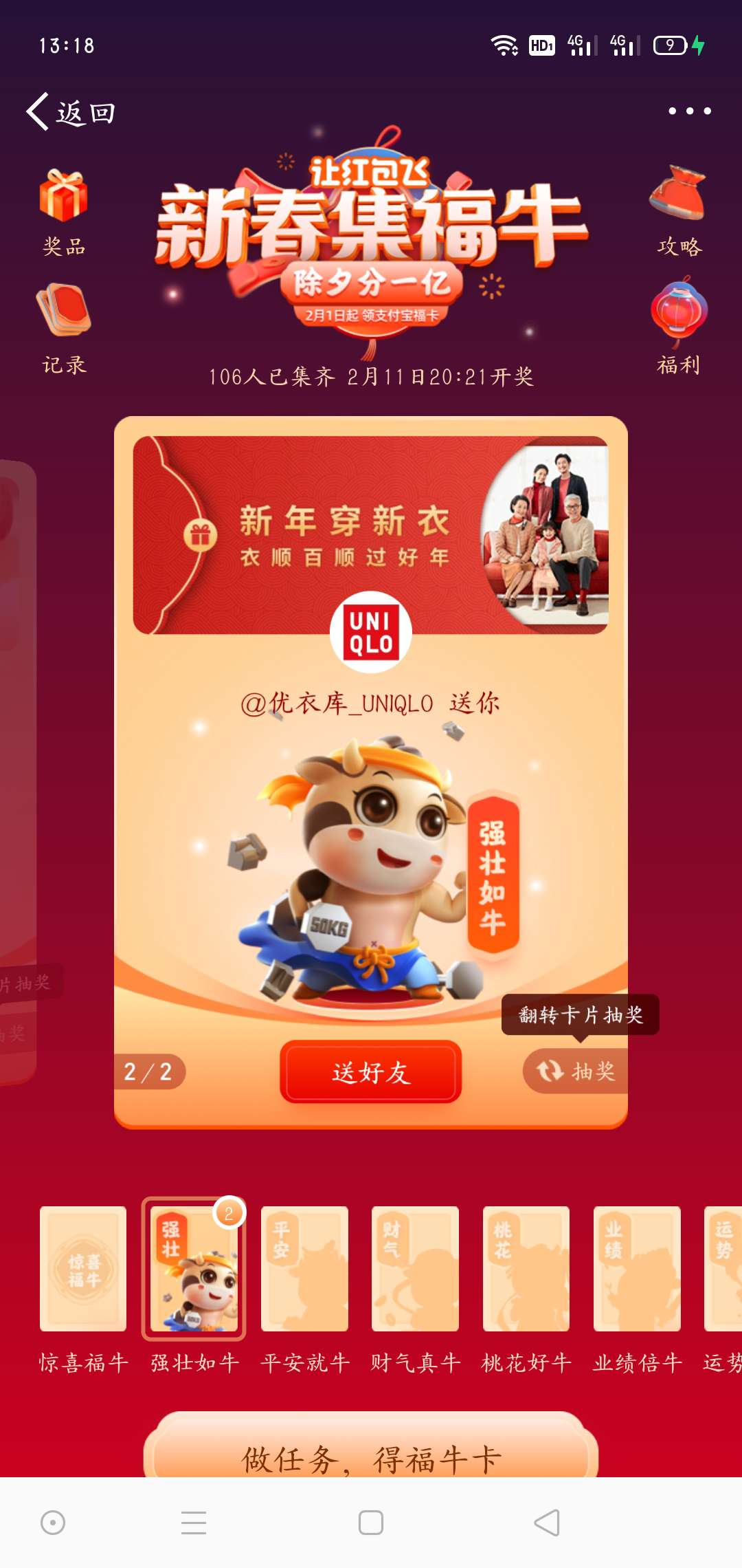 图片[2]-微博福牛集卡分红包-飞享资源网
