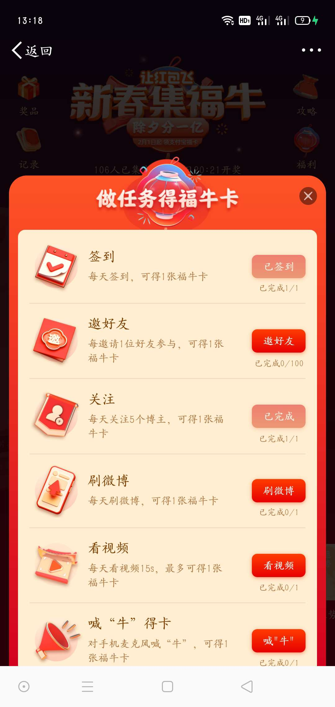 图片[3]-微博福牛集卡分红包-飞享资源网
