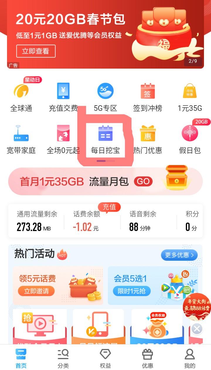 图片[1]-陕西移动 1g流量-飞享资源网