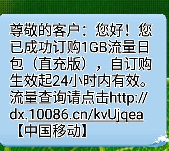 图片[3]-陕西移动 1g流量-飞享资源网