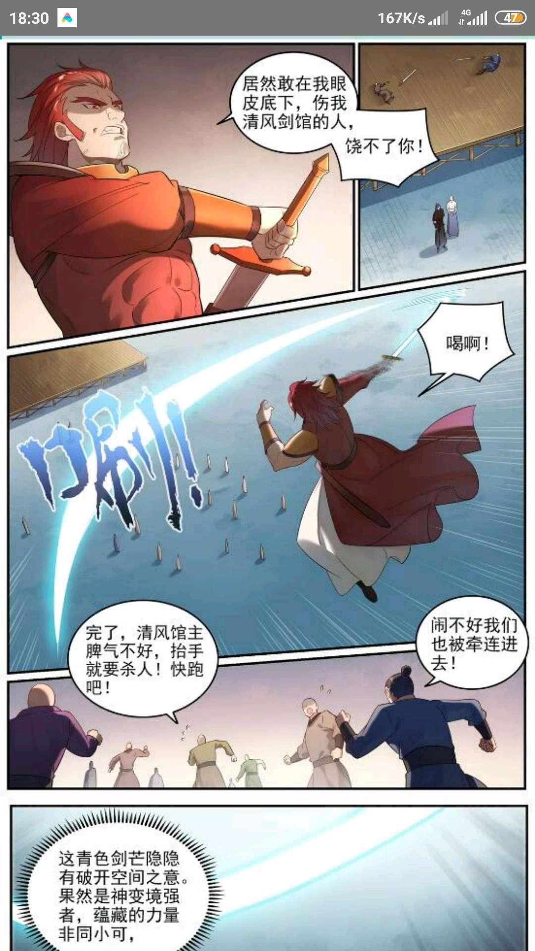 【漫画更新】百炼成神  686觅迹寻踪-小柚妹站