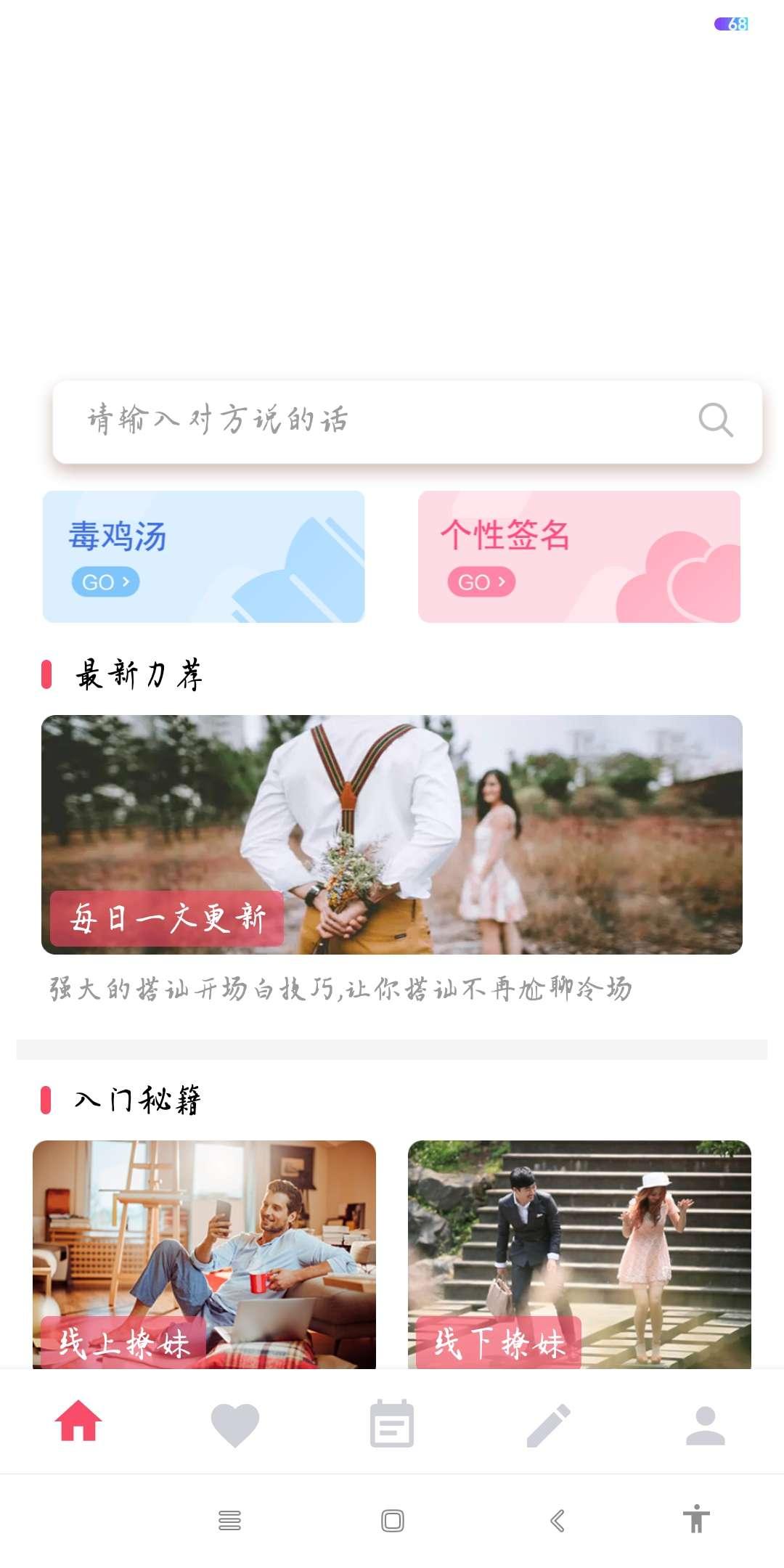 恋爱话术大师v3.9.0破解会员版