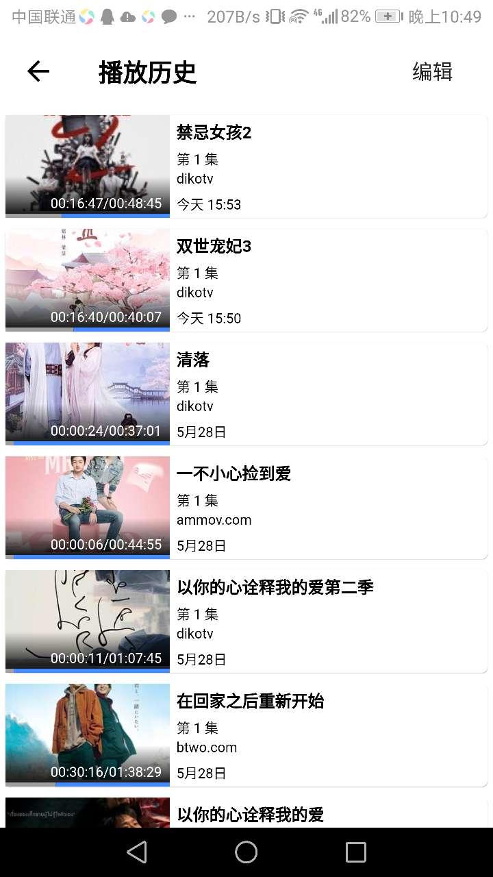 蓝月影视3.0.6去广告VIP内容免费观看
