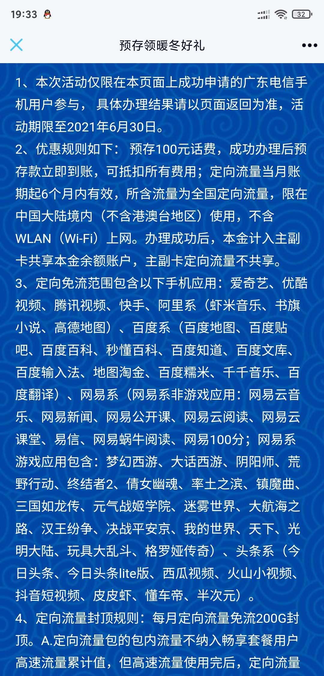 图片[2]-广东电信预存100领6个月200g定向流量-飞享资源网