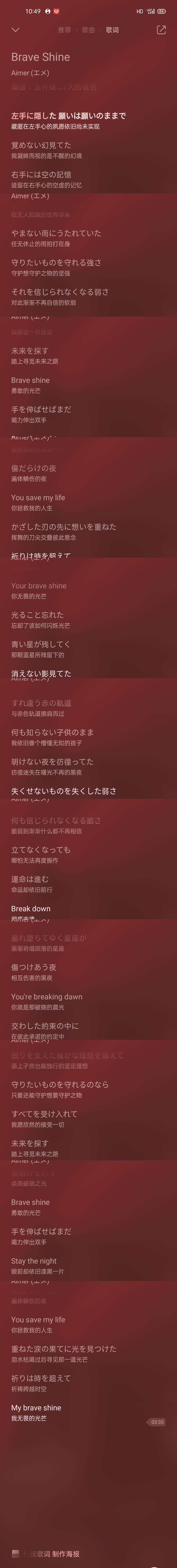 【音乐】brave shine-小柚妹站