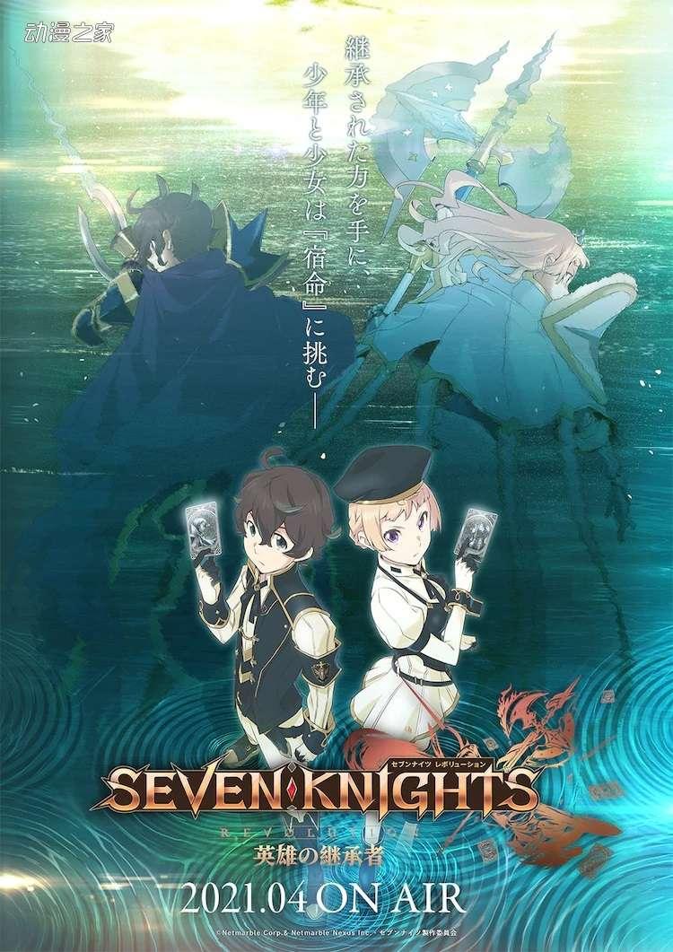 【资讯】手游《七骑士》TV动画化决定!将讲述原创内容(2月4日)-小柚妹站