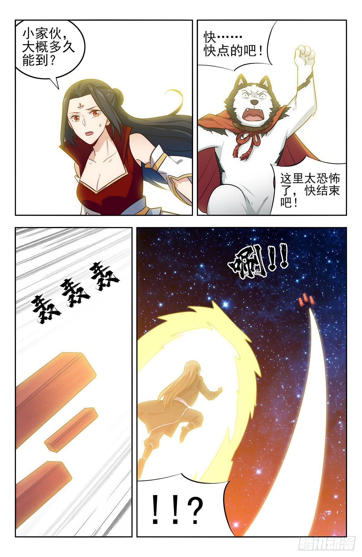 【漫画更新】最强反套路系统    第292话