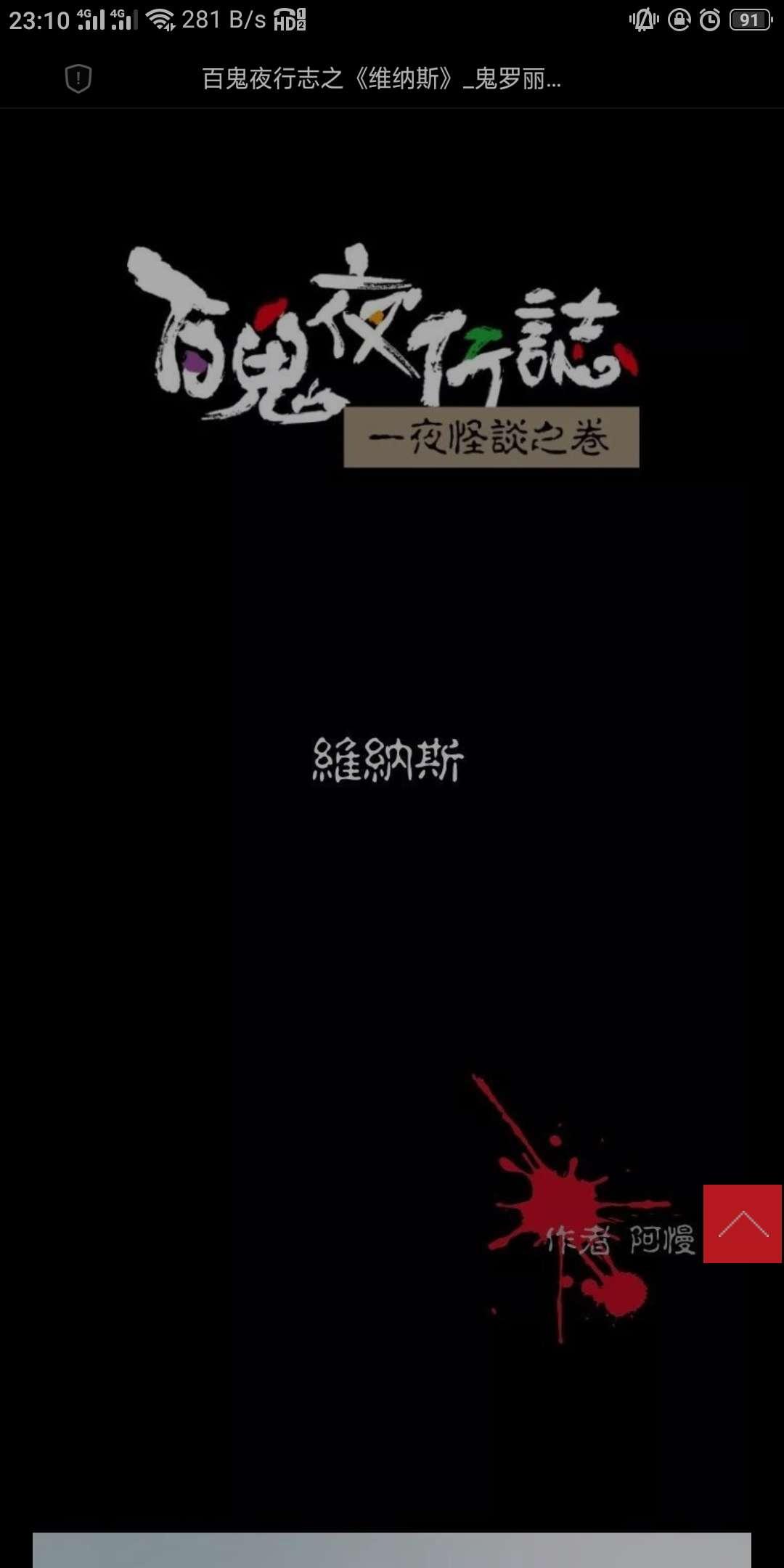【漫画更新】百鬼夜行志之《维拉斯》-小柚妹站