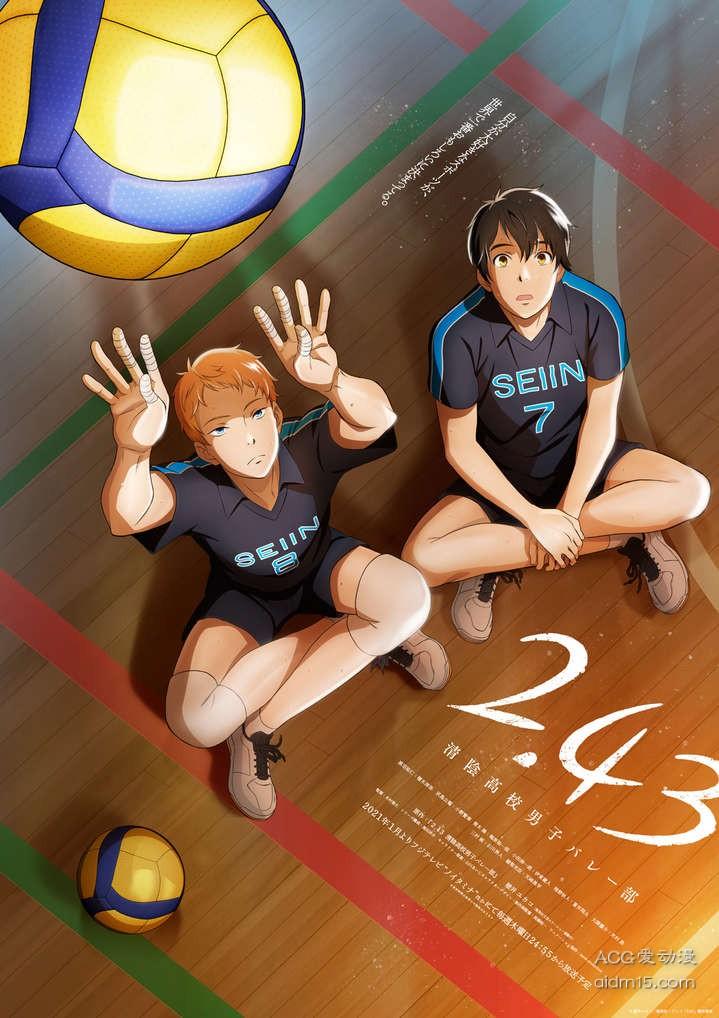【资讯】TV动画《2.43清阴高中男子排球社》角色介绍PV公开-柚妹网