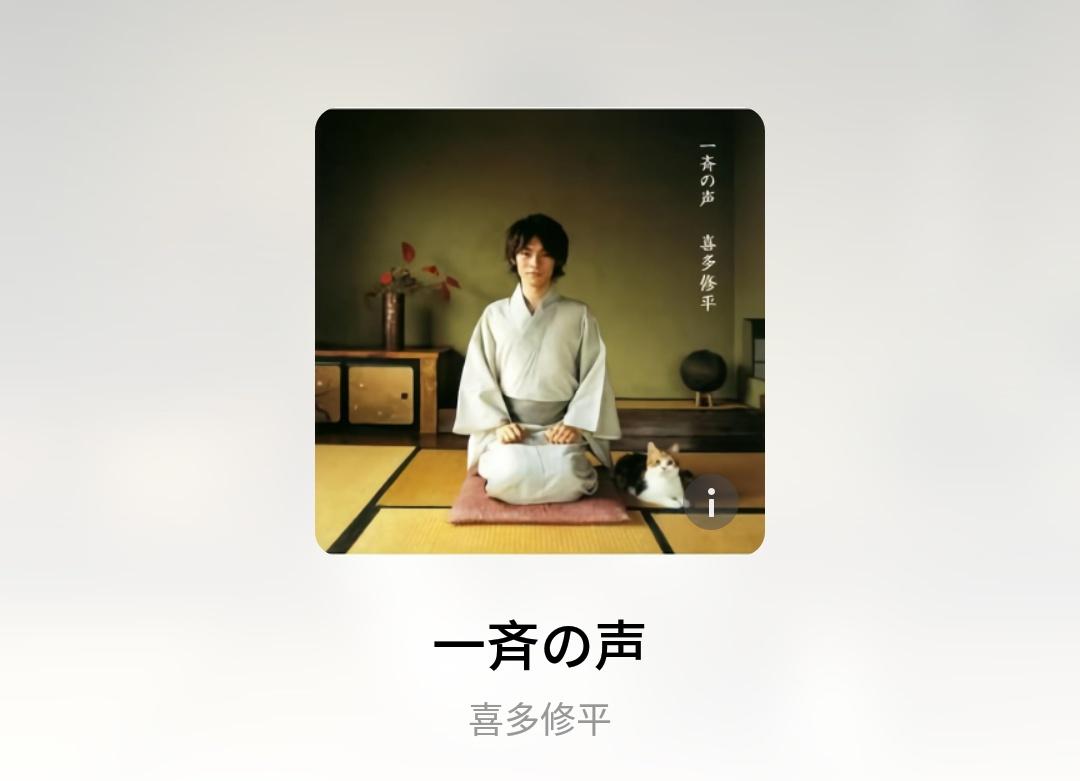 【音乐】喜多修平 – 一斉の声 (一齐之声)(20日任务贴)