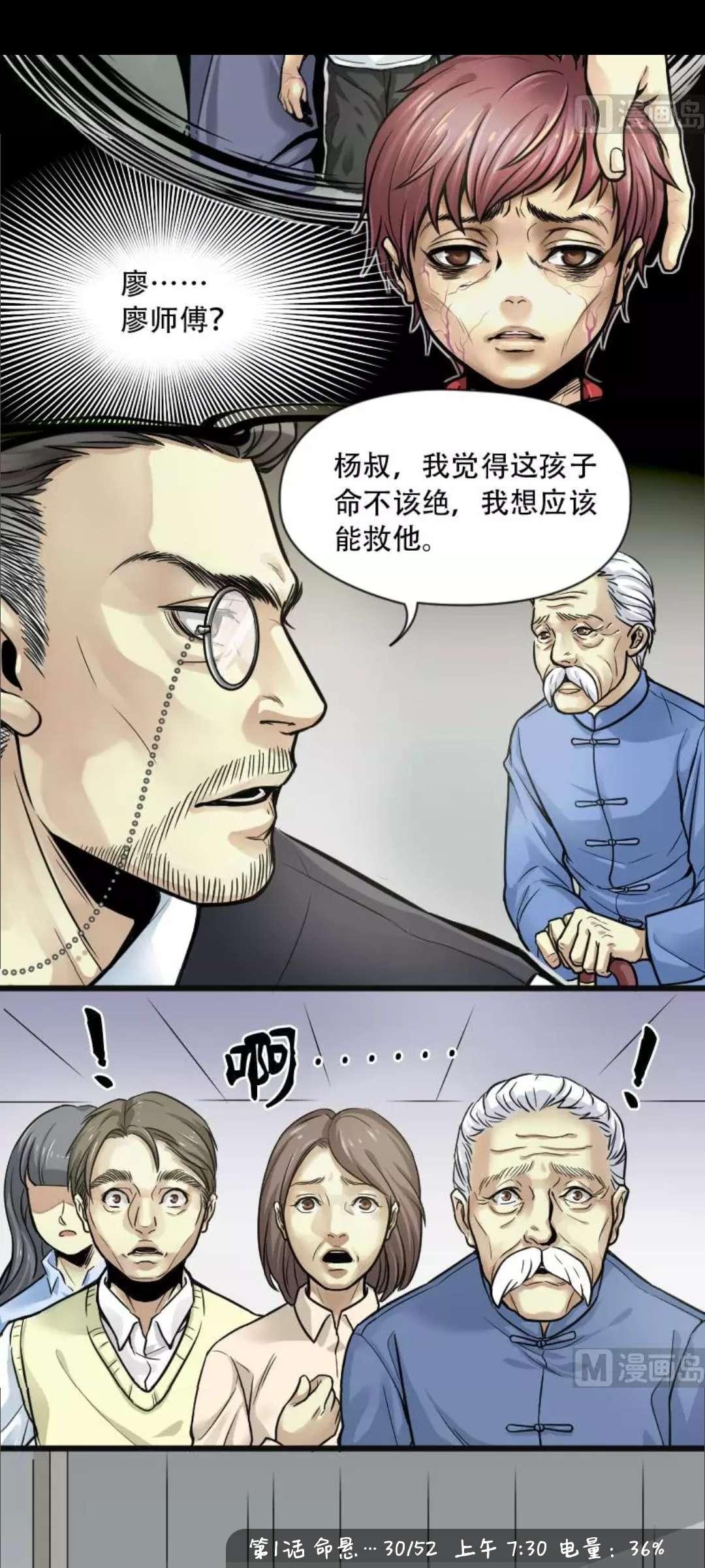 【漫画】实习   剃头匠