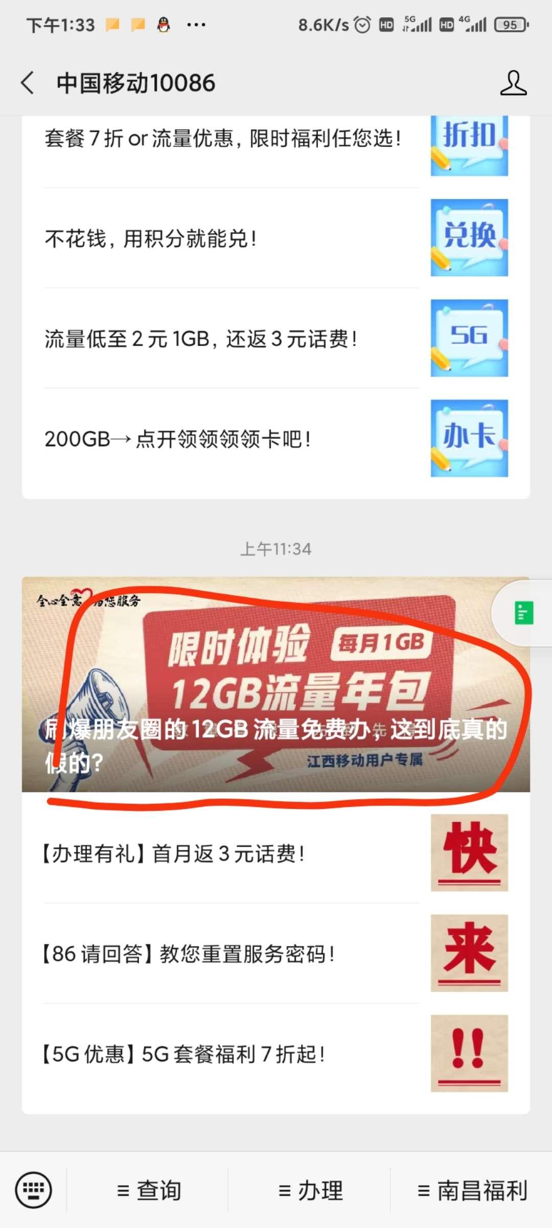 中国移动得12G流量