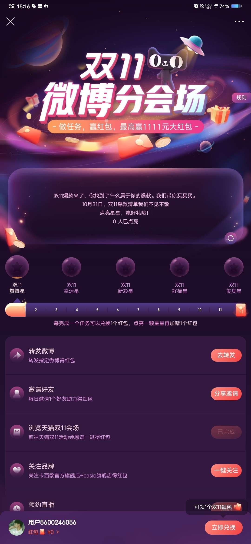 【虚拟物品】天猫双11微博分会场做任务赢红包