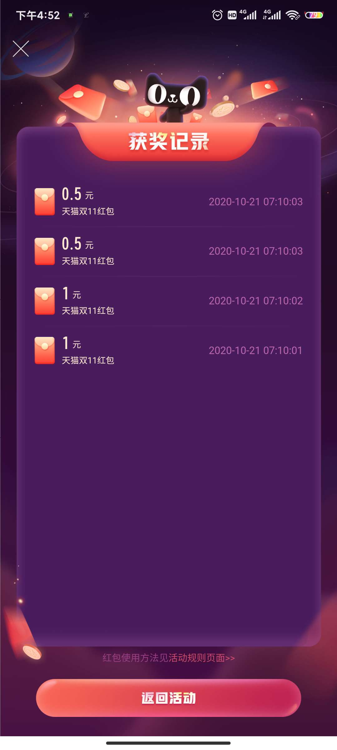 【虚拟物品】天猫双十一微博做任务领红包