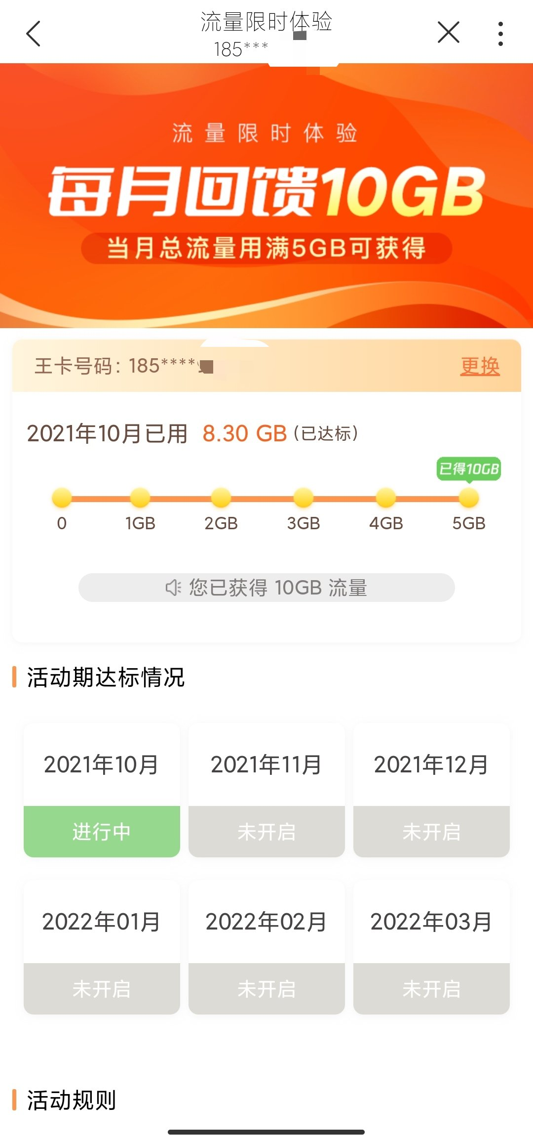 腾讯王卡部分用户得10GB流量-线报酷