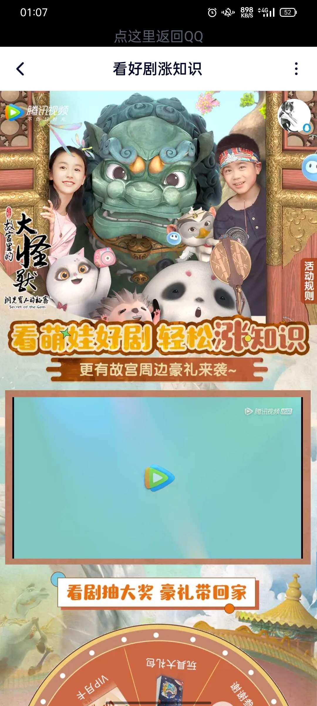 【虚拟物品】腾讯视频完成任务抽腾讯视频会员