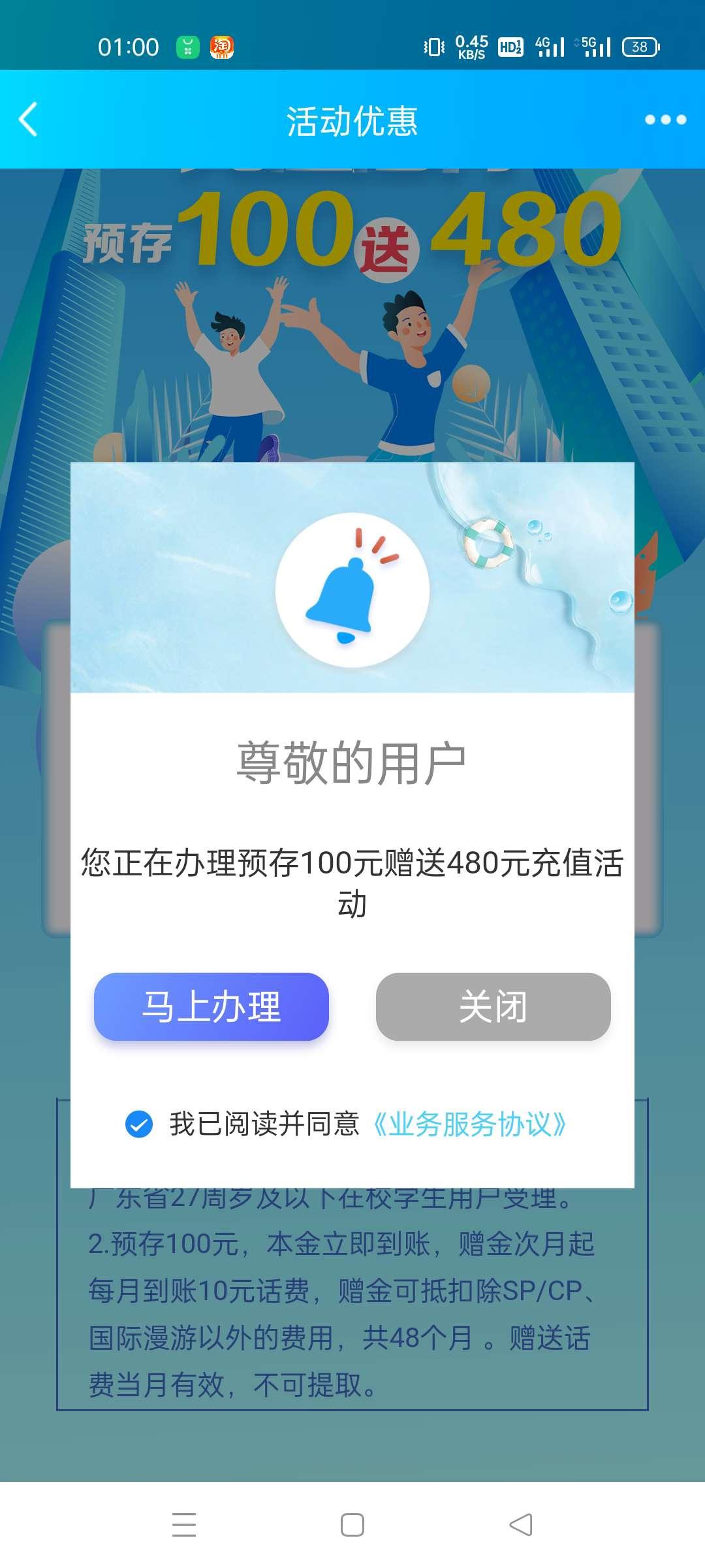 广东电信充50送480
