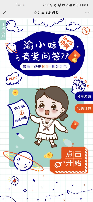 【现金红包】重庆农商行答题领红包
