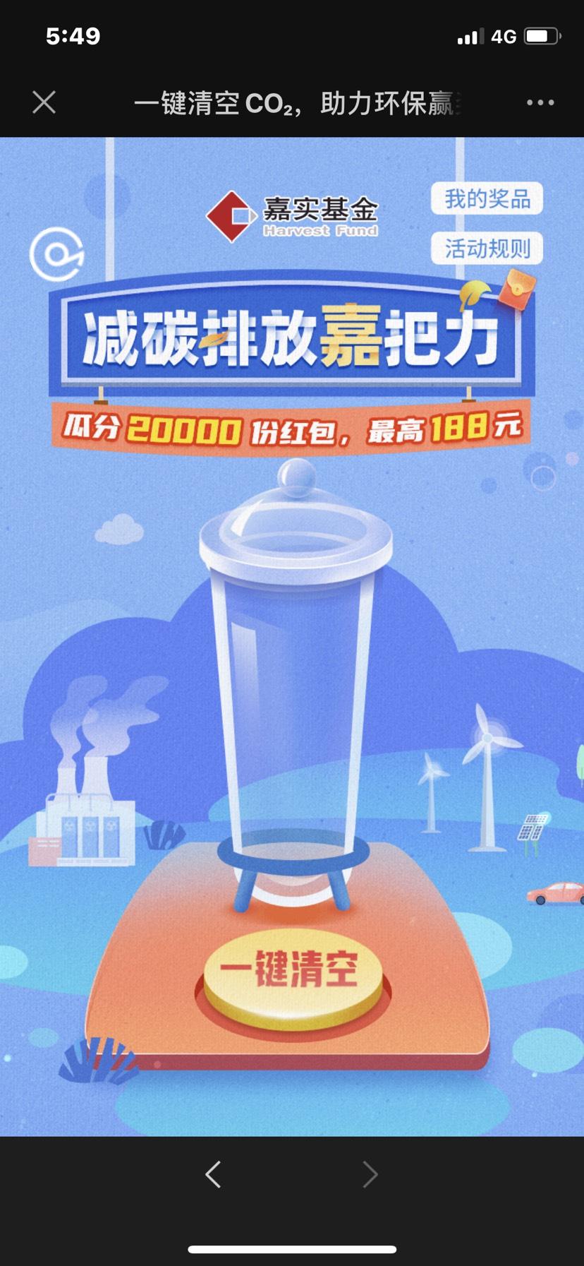 【现金红包】嘉实基金一键清空CO2瓜分微信红包