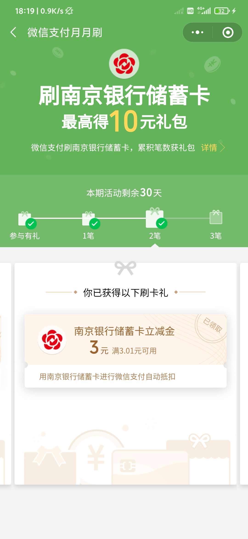 南京银行绑卡领20立减金