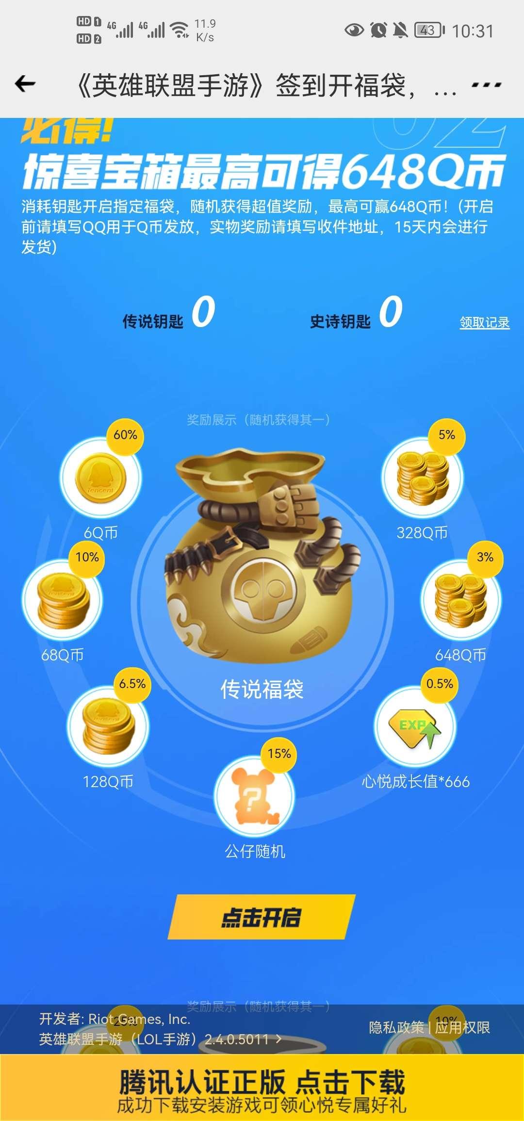 【虚拟物品】心悦俱乐部英雄联盟集钥匙抽648Q币