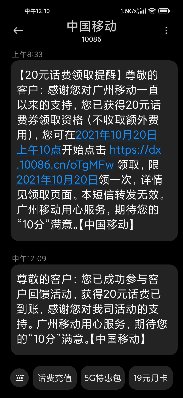 广州移动20元话费限今天