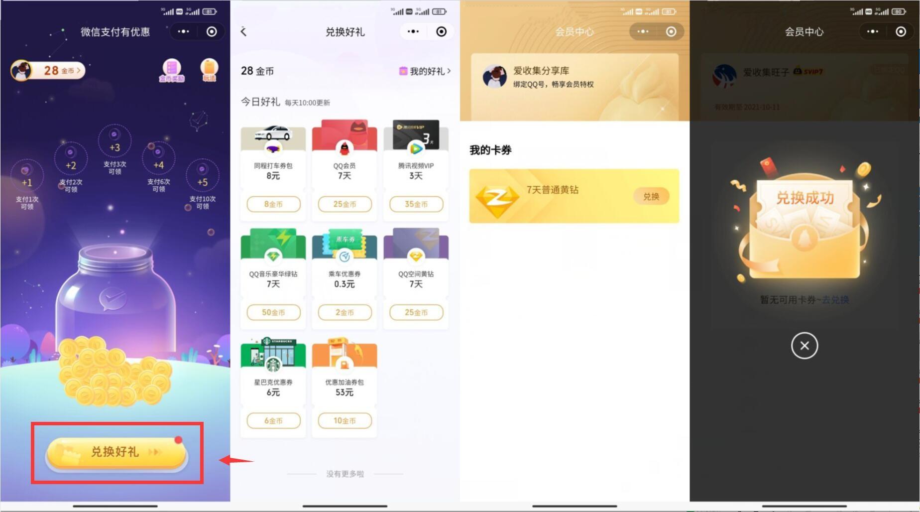 【微信0元撸QQ会员,腾讯VIP,QQ黄钻等】