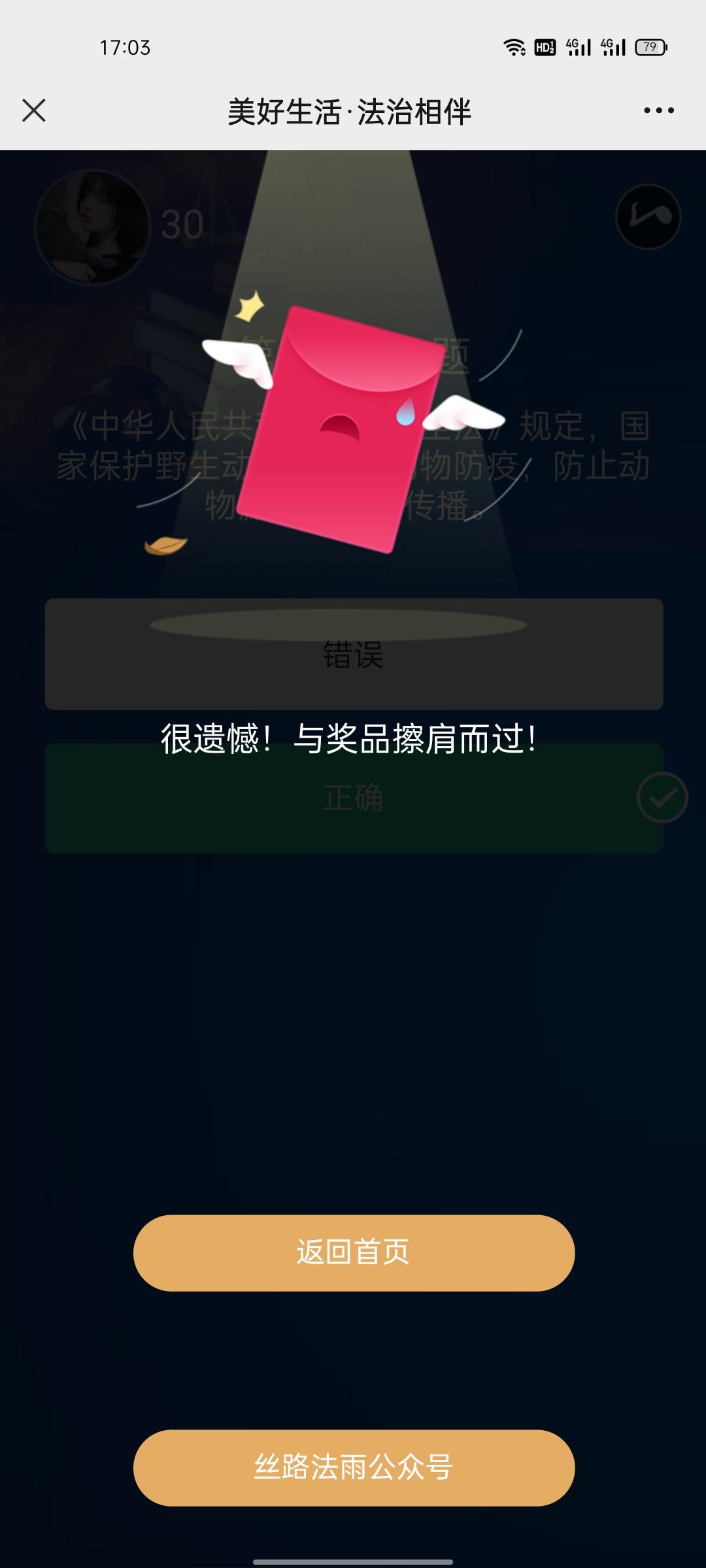 【现金红包】微信答题抽奖非必中
