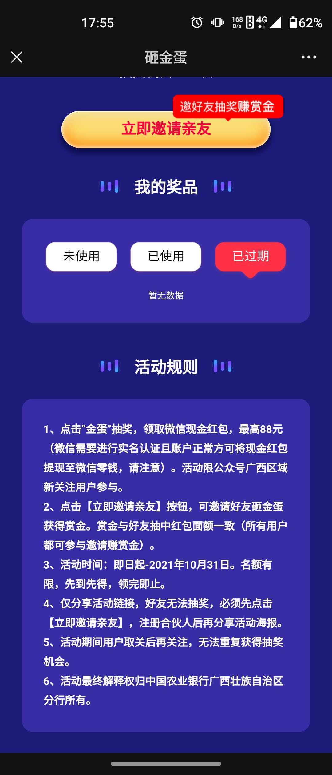 【红包现金】广西农行微银行抽红包