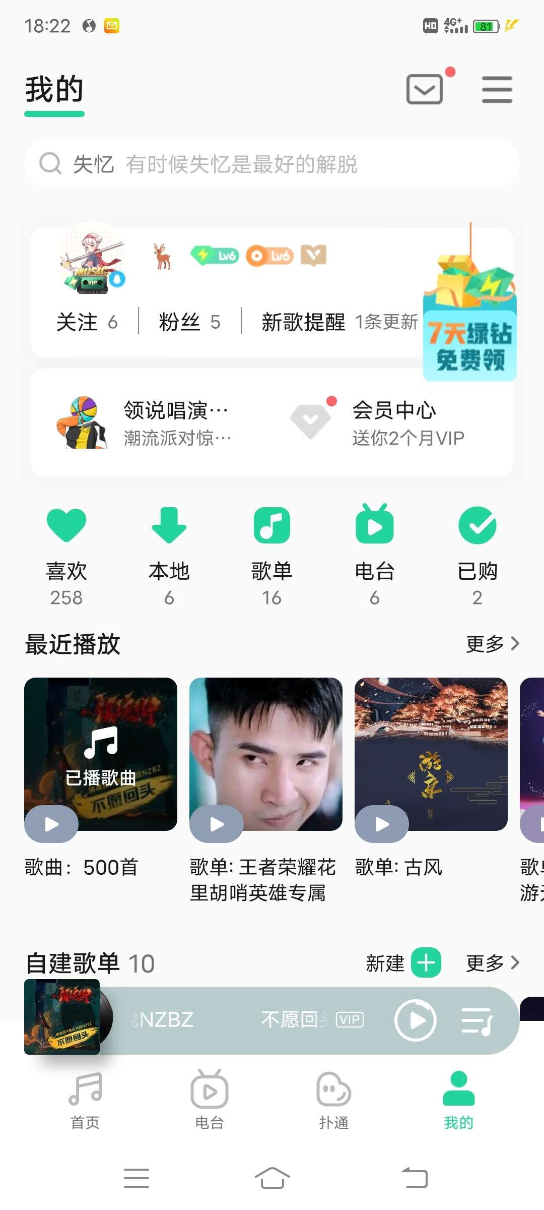 【福利活动】QQ音乐绑定手机号免费领7天绿钻