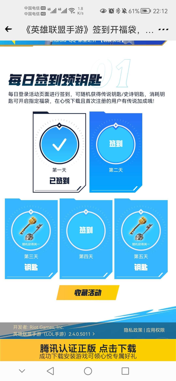 【虚拟物品】英雄联盟手游签到抽Q币