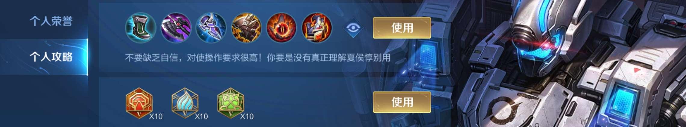 """【游戏攻略】边路之怪""""夏侯惇爆赞!机制优秀,半肉半输出成为主流"""