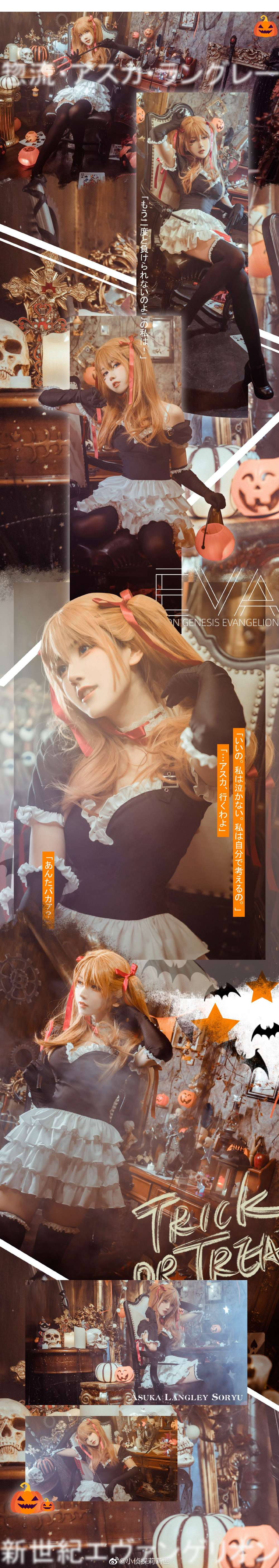 【COS】明日香,cosplay社-小柚妹站
