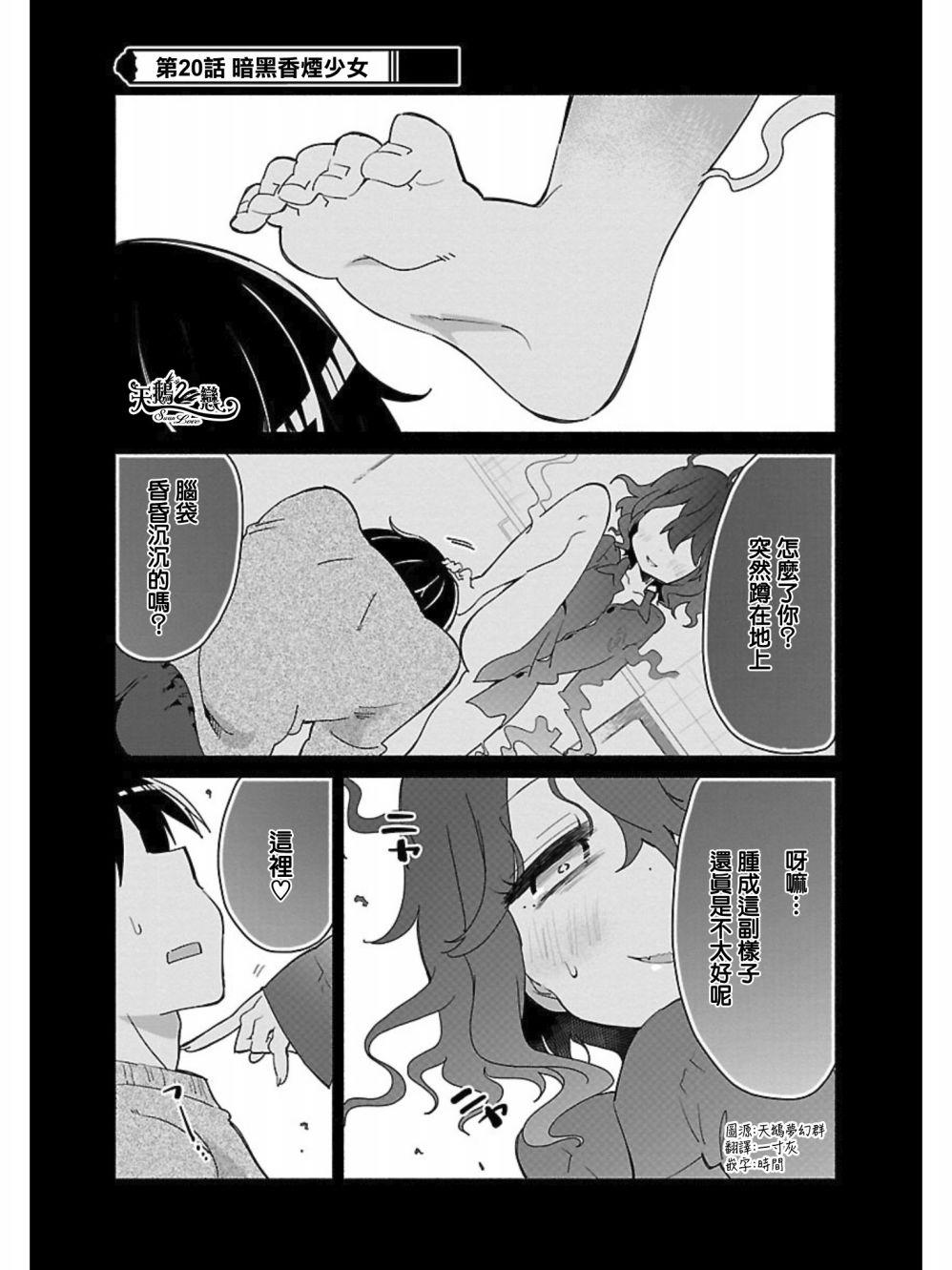 【漫画更新】香煙少女  第20话  暗黑香煙少女-小柚妹站