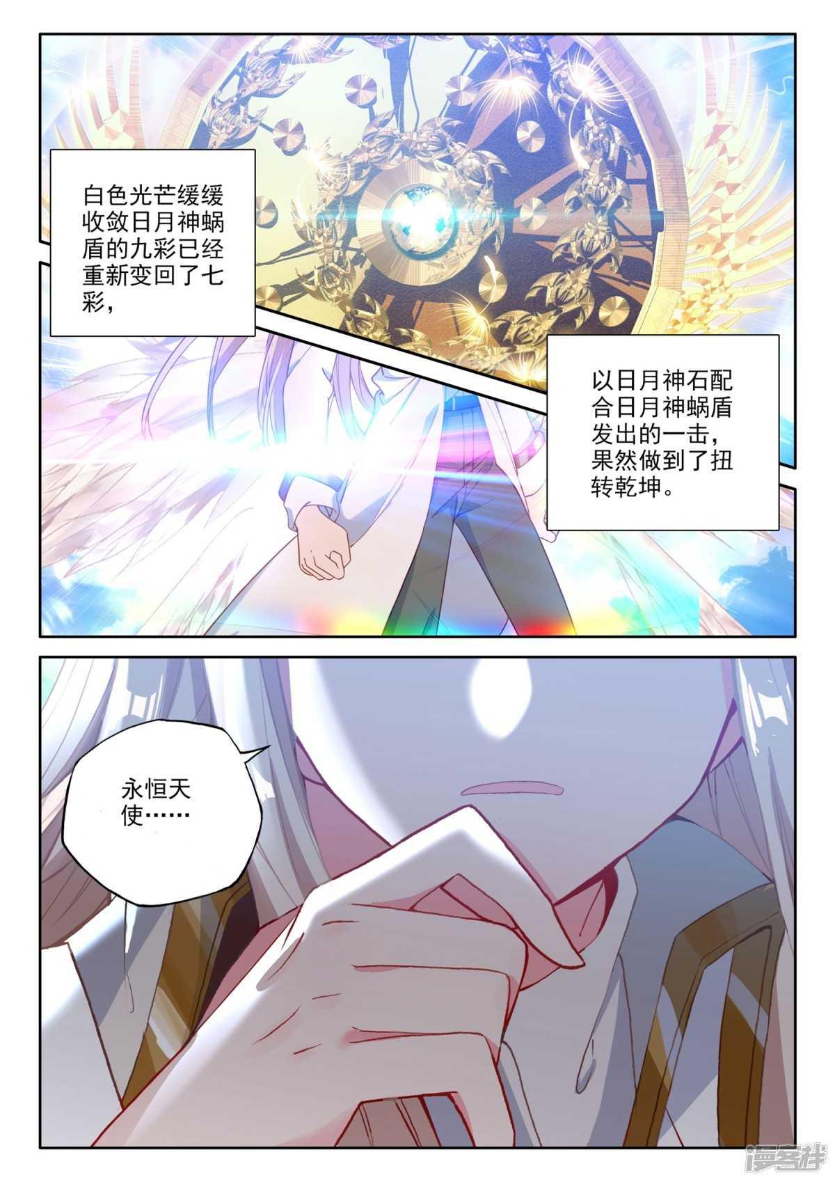 【漫画更新】《神印王座》总509~510话
