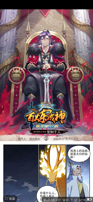 【漫画更新】百炼成神   第699话-小柚妹站
