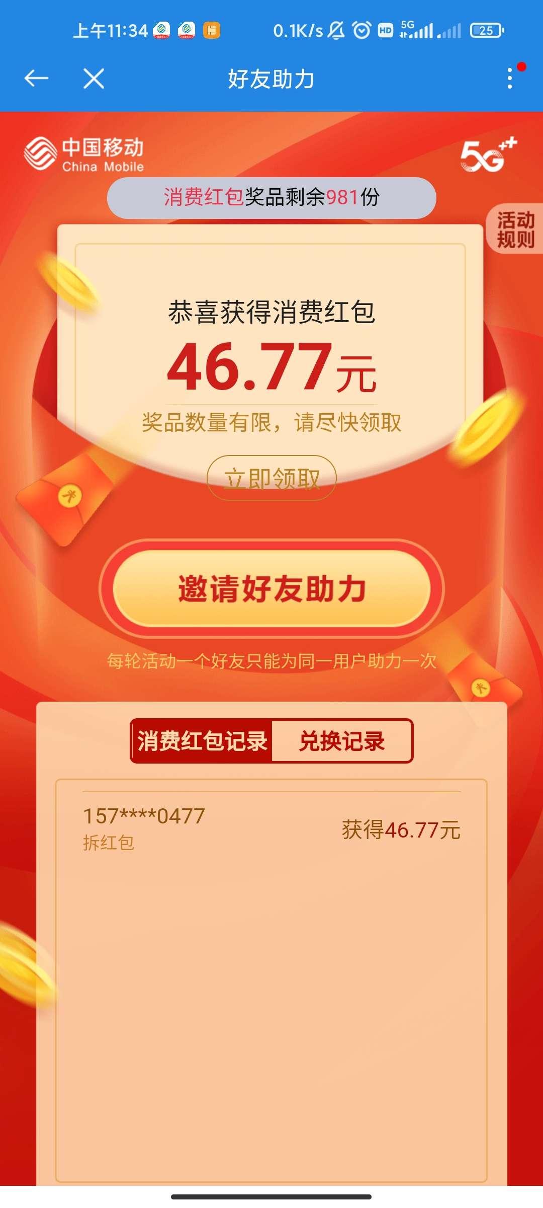 广东移动领50消费红包