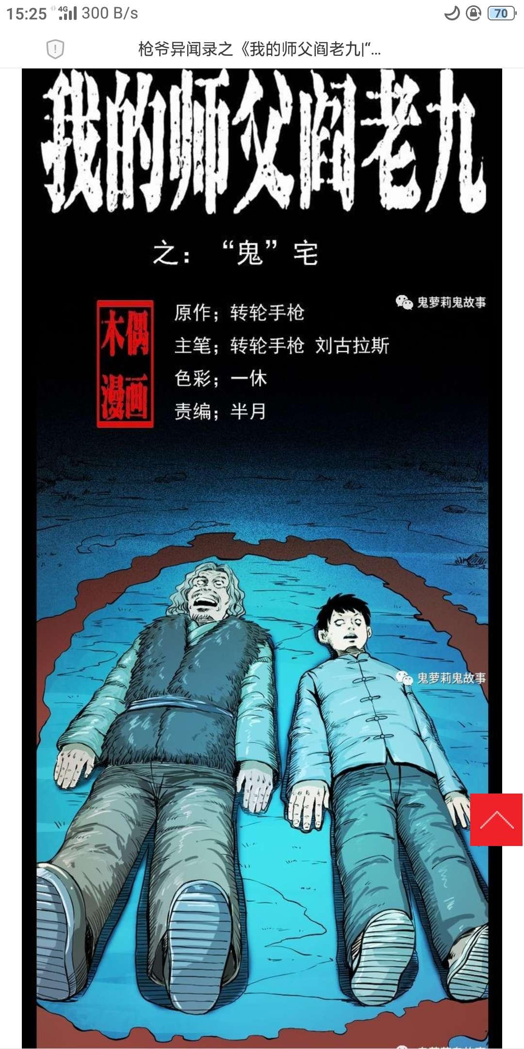 【漫画】我的师傅阎老九     (长期更新)