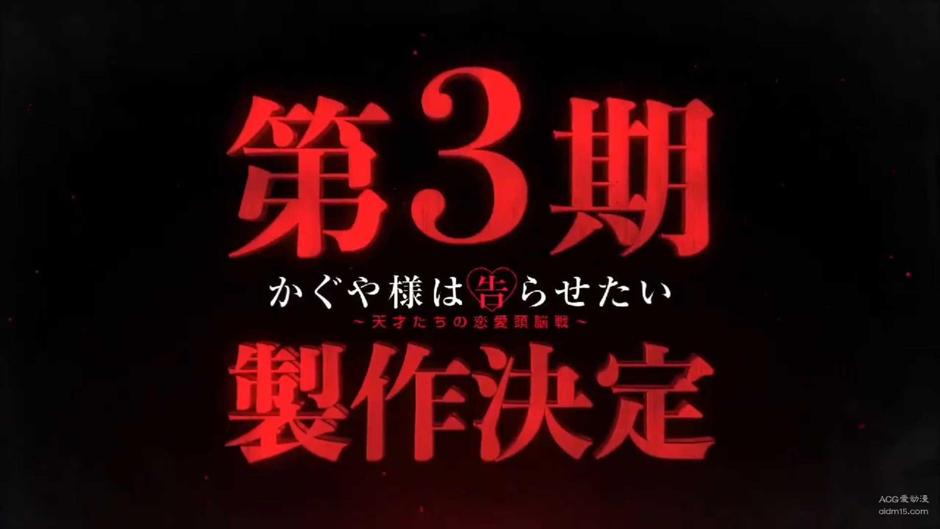 【资讯】动画《辉夜大小姐想让我告白》OVA&第3季制作决定-柚妹网