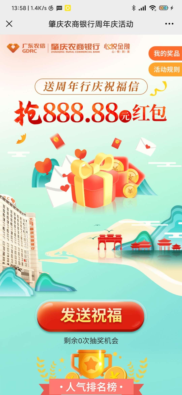 肇庆农商银行周年庆抽红包插图