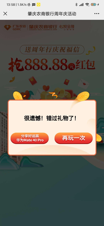 肇庆农商银行周年庆抽红包插图2
