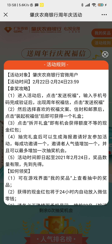 肇庆农商银行周年庆抽红包插图1
